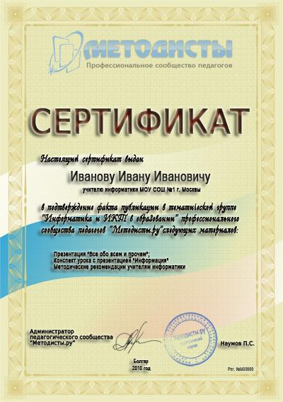 """Образец сертификата педагогического сообщества  """"Методисты.ру """" ."""