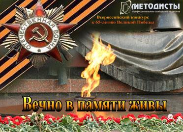 Конкурс «Вечно в памяти живы» к 65-летию Великой Победы