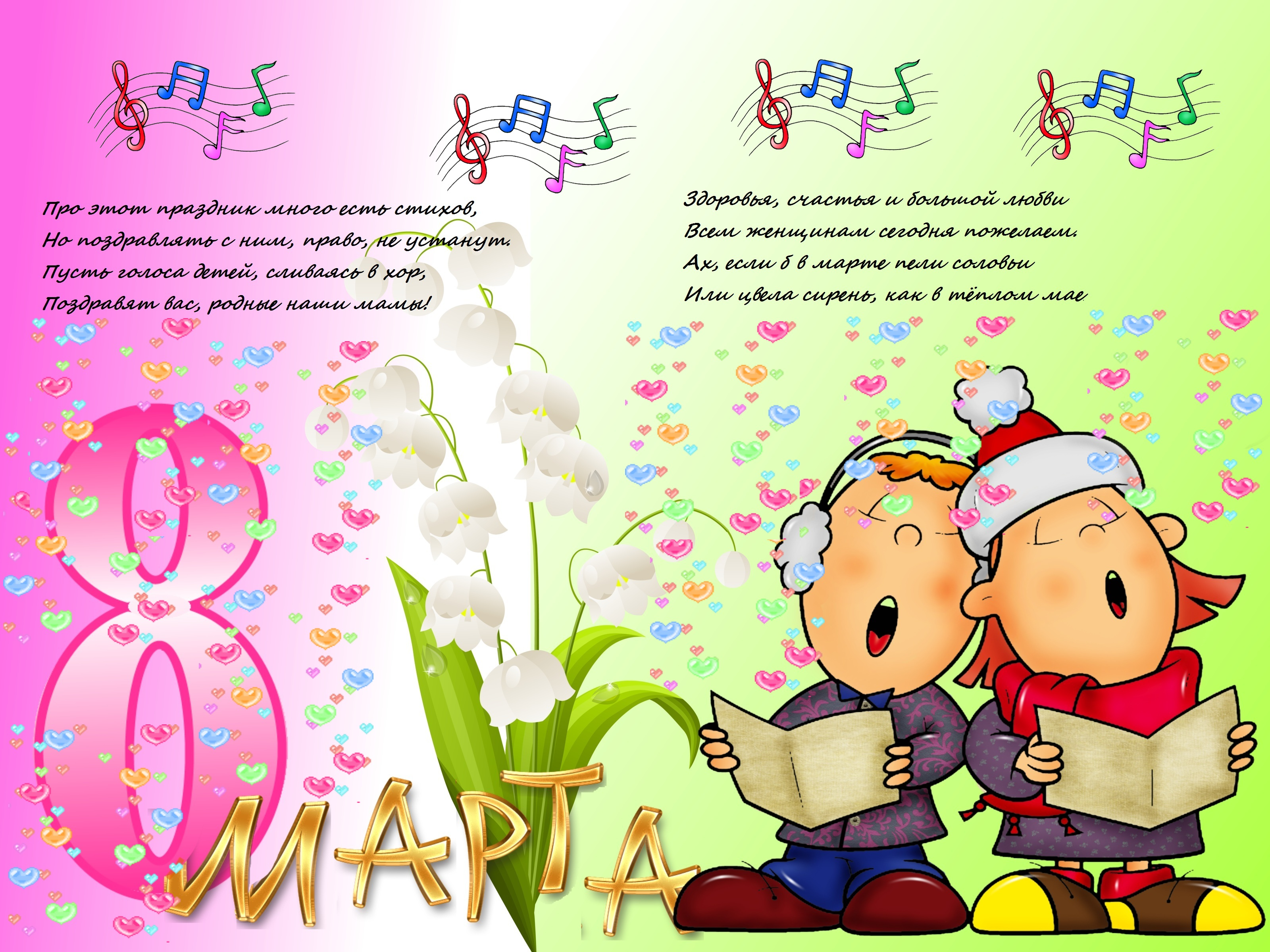 Музык поздравление для дочки