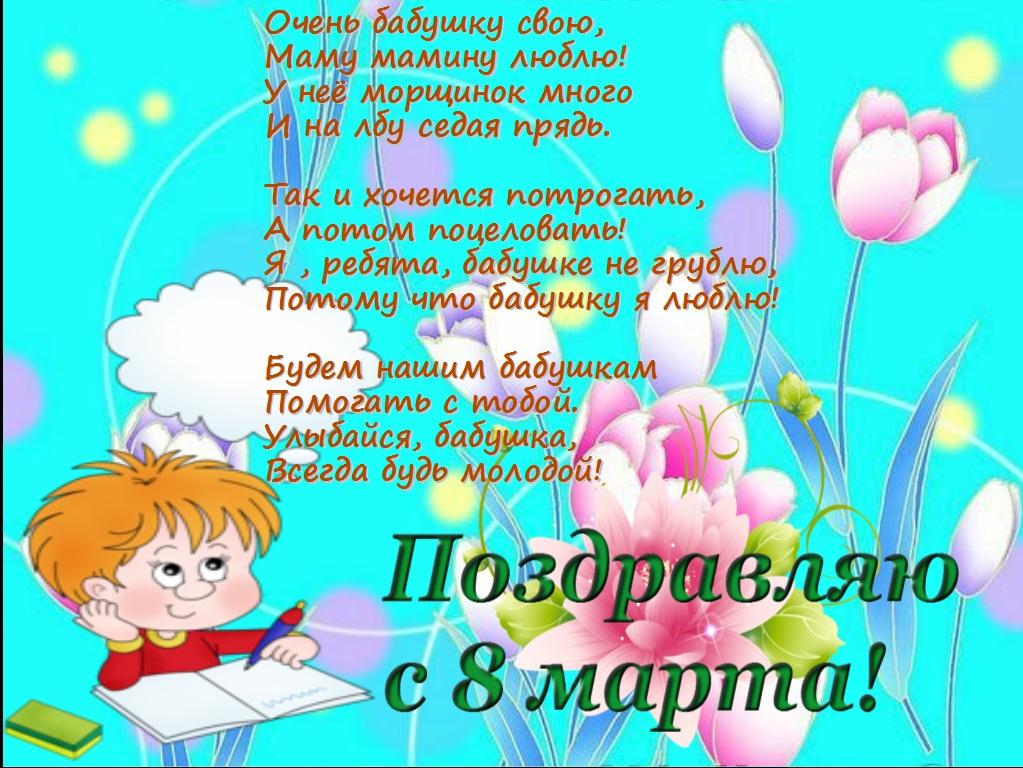 Стих 8 марта короткий бабушке на 8 марта