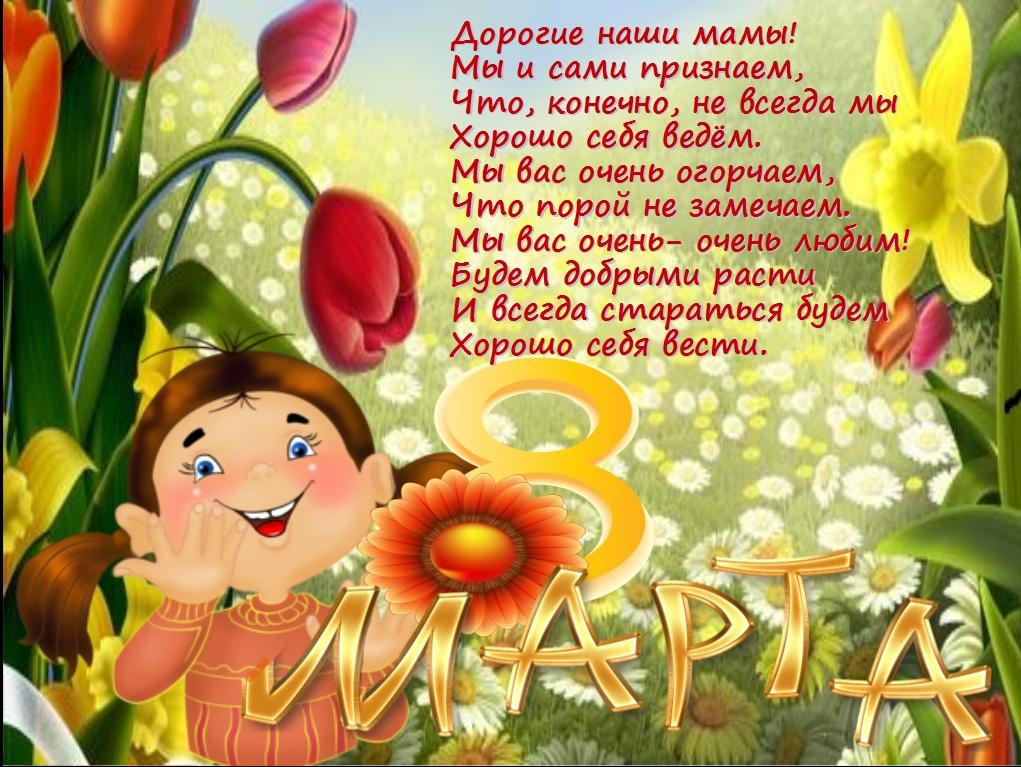 Поздравление в 8 марта маме в стихах