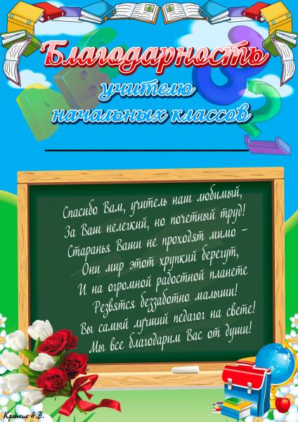 Поздравление родителей учителя начальных классов