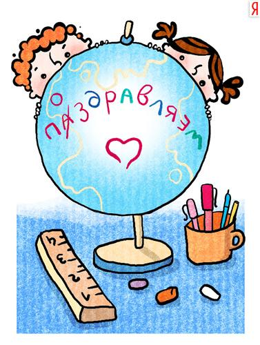 Открытки учителям рисункам класс