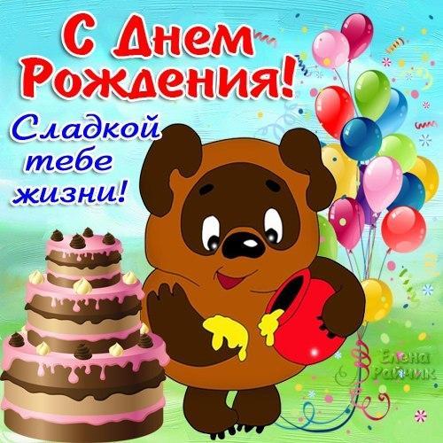 Поздравления с днем рождения короткие для мальчиков