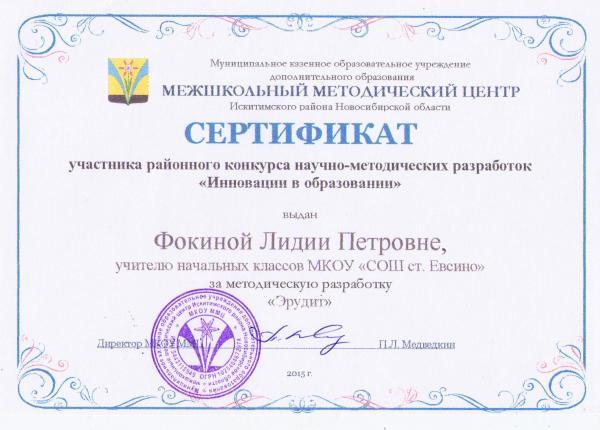Сертификат Инновации в образовании: http://metodisty.ru/m/photos/view/sertifikat_innovacii_v_obrazovanii