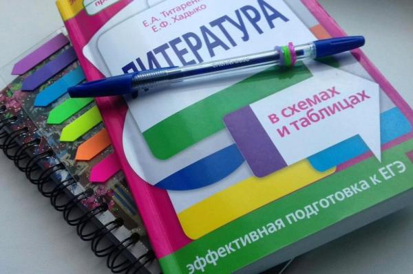 В России стартовало обсуждение формы единого госэкзамена по литературе