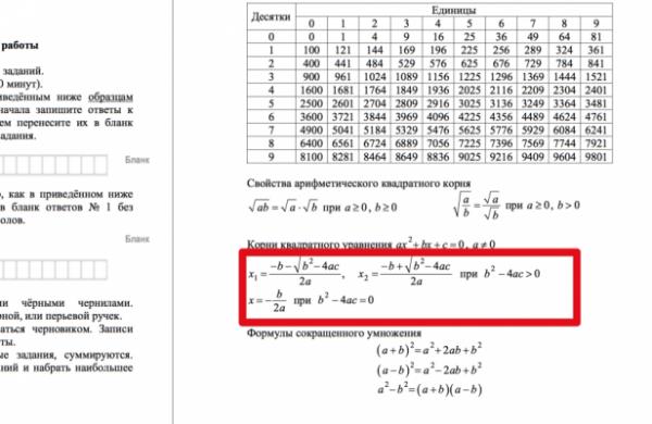 Вопросы по школьной математике и при подготовке к ЕГЭ, ОГЭ