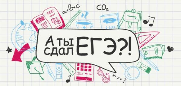 Куда поступить с ЕГЭ по физике и математике?