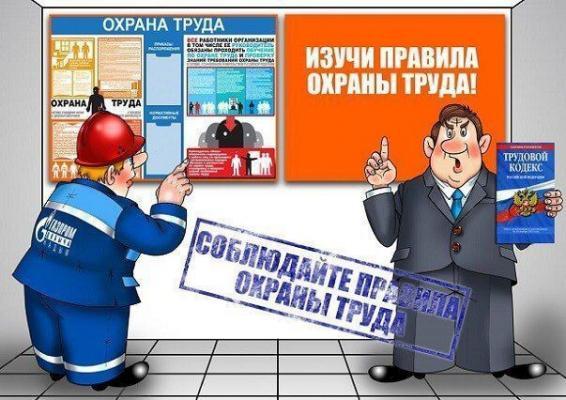 Охрана труда и техника безопасности в образовательном учреждении