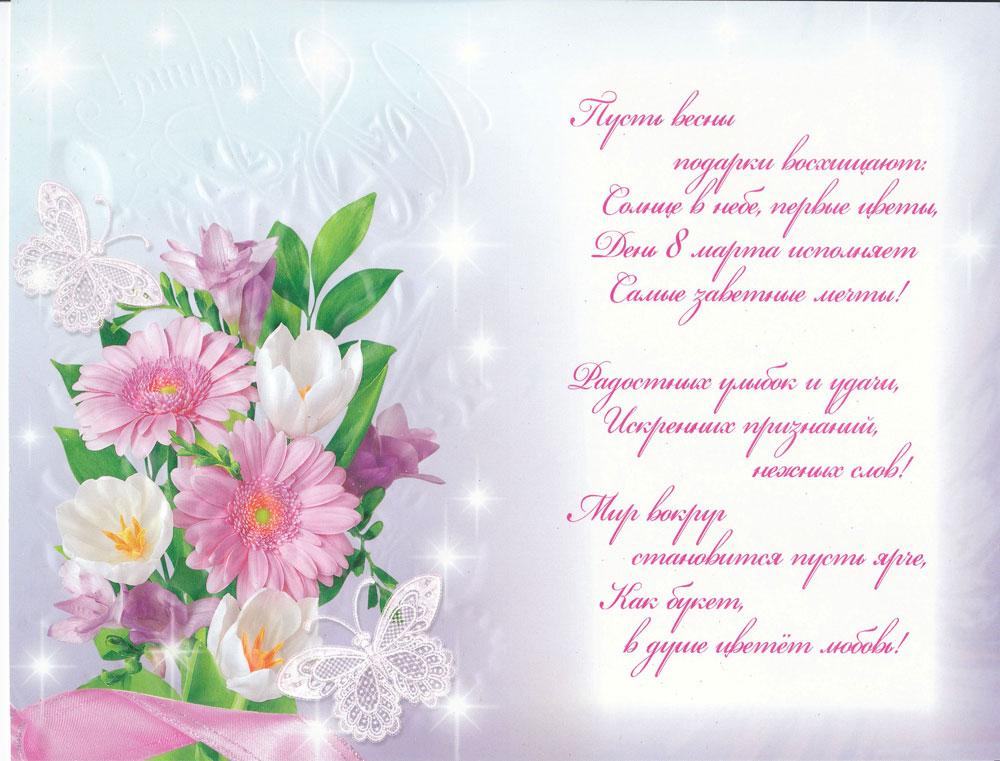 Красивые открытки к марта