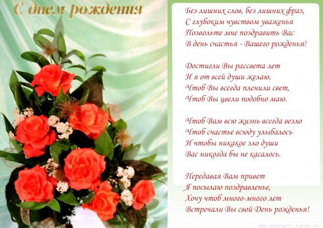 Поздравление с днем рождения пожилой женщине своими словами красивые