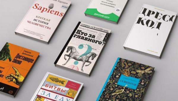 Как написать книгу в жанре нон-фикшн