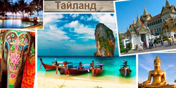 Горящие туры в Таиланд из Казахстана