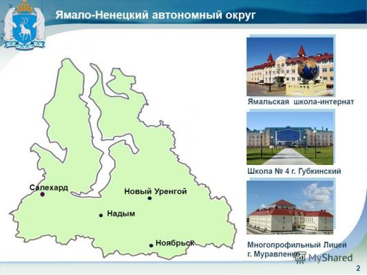 На Ямале отремонтируют почти 200 школ