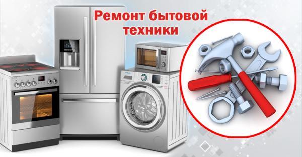 Ремонт стиральных машин на дому в Сургуте