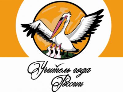 «Учитель года России – 2013» финиширует