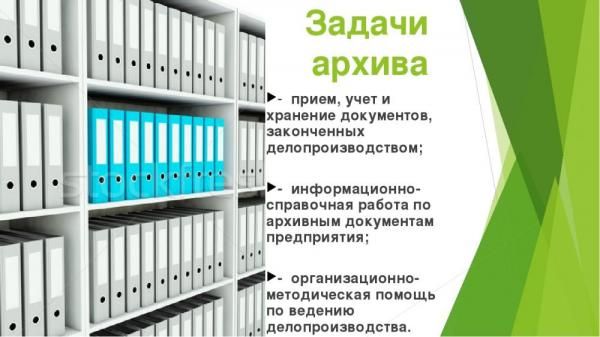 Как наладить работу архива на предприятии