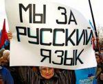 Грузия: акция в поддержку русского языка