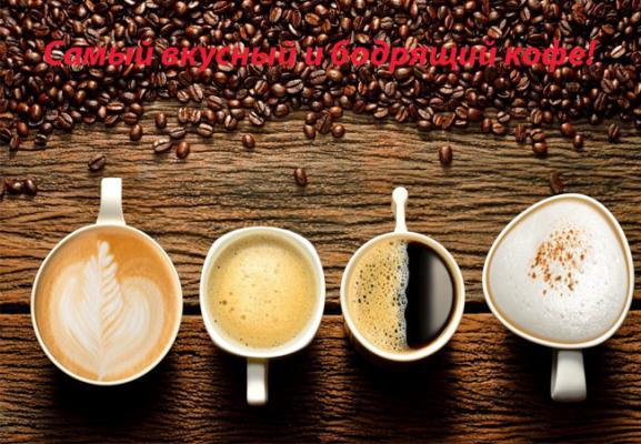 О пользе кофе для организма