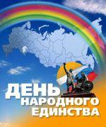 4 ноября Россия отмечает День народного единства
