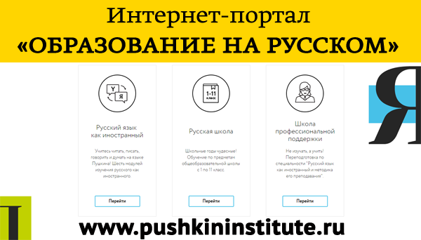 Онлайн обучение русскому языку