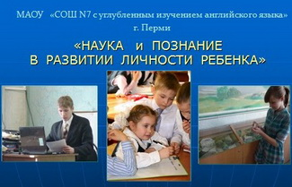 Мастер-классы лучших российских учителей