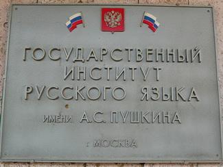 Число владеющих русским языком сокращается