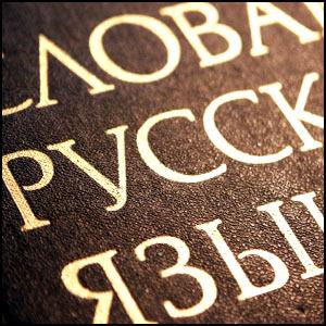 Русский язык и литература интересны иностранцам