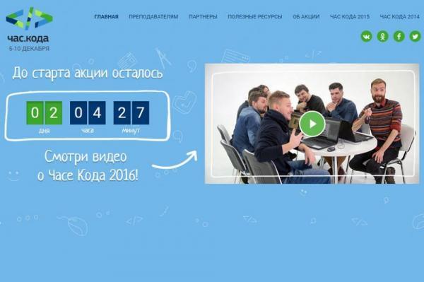 В российских школах пройдёт масштабная IT-акция «Час кода»