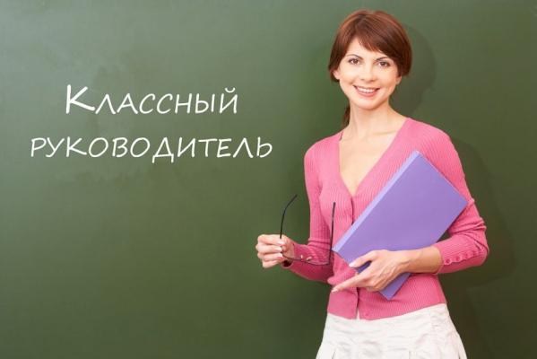 В Санкт-Петербурге стартовал конкурс классных руководителей